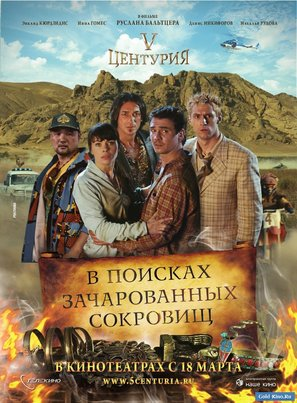 V Tsenturiya. V poiskakh zacharovannykh sokrovishch - Russian Movie Poster (thumbnail)