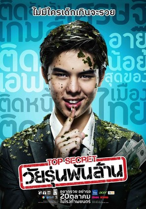 The Billionaire - Thai Movie Poster (thumbnail)