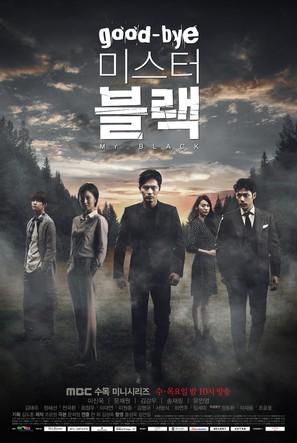"""Gut-ba-i Mi-seu-teo Beul-lak"" - South Korean Movie Poster (thumbnail)"