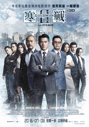 Cold War 2 - Chinese Movie Poster (thumbnail)