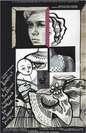 Istoriya Asi Klyachinoy, kotoraya lyubila, da ne vyshla zamuzh - Soviet Movie Poster (thumbnail)