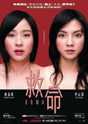 Koma - Hong Kong Movie Poster (thumbnail)