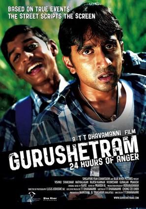 Gurushetram: 24 Hours of Anger - Singaporean Movie Poster (thumbnail)