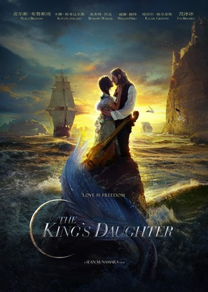 The King's Daughter - Movie Poster (thumbnail)