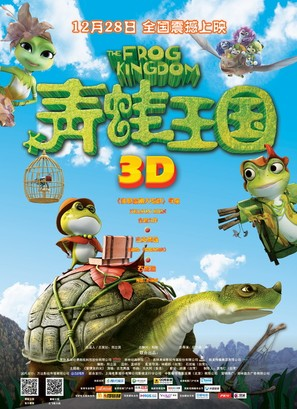 Frog Kingdom - Chinese Movie Poster (thumbnail)