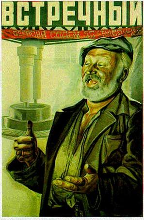 Vstrechnyy - Russian Movie Poster (thumbnail)