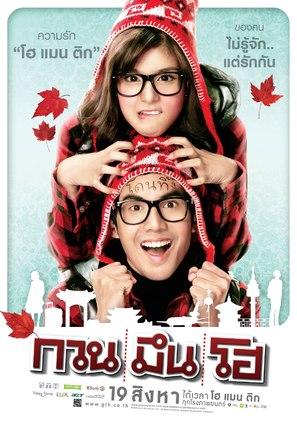 Kuan meun ho - Thai Movie Poster (thumbnail)