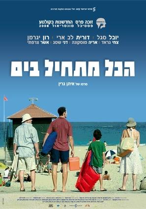 Hakol Mat'hil Bayam - Israeli Movie Poster (thumbnail)