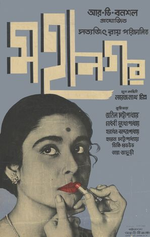 Mahanagar - Indian Movie Poster (thumbnail)