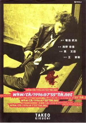wkw/tk/1996@7'55''hk.net