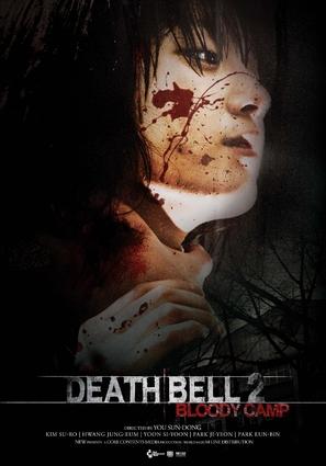 Gosa 2 - Movie Poster (thumbnail)