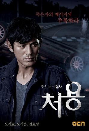 """Cheo Yong"" - South Korean Movie Poster (thumbnail)"