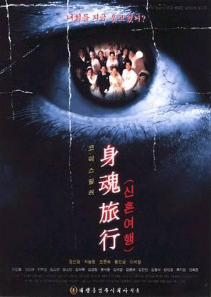 Shinhon yeohaeng - South Korean poster (thumbnail)