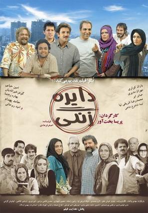 Dayereh-e zangi - Iranian Movie Poster (thumbnail)