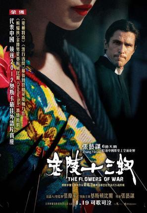 Jin líng shí san chai - Hong Kong Movie Poster (thumbnail)