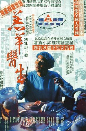 Gou yeung yi sang - Hong Kong Movie Poster (thumbnail)