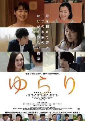 Yurari - Japanese Movie Poster (thumbnail)