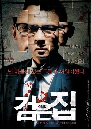 Geomeun jip - South Korean poster (thumbnail)