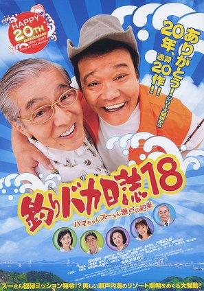 Tsuribaka Nisshi 18 - Japanese poster (thumbnail)