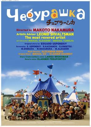 Cheburashka - Russian Movie Poster (thumbnail)