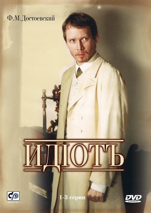 """""""Idiot"""" - Russian Movie Cover (thumbnail)"""