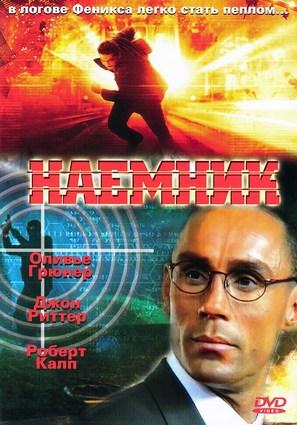 Mercenary - Russian DVD cover (thumbnail)
