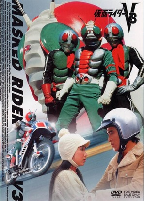 """Kamen Raidâ bui surî"" - Japanese DVD cover (thumbnail)"