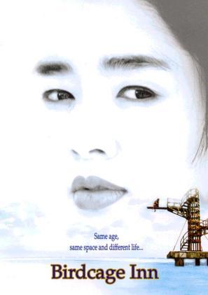 Paran daemun - Movie Poster (thumbnail)