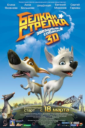 Belka i Strelka. Zvezdnye sobaki - Russian Movie Poster (thumbnail)