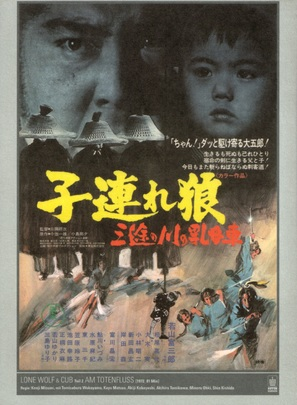 Kozure Ôkami: Sanzu no kawa no ubaguruma - Japanese Movie Poster (thumbnail)