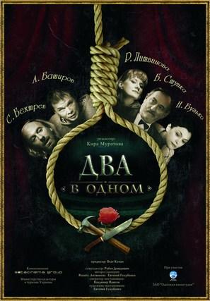 Dva v odnom - Russian Movie Poster (thumbnail)
