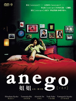 """Anego"" - Taiwanese Movie Cover (thumbnail)"