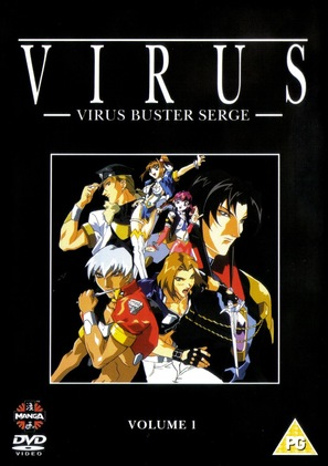 """Virus Buster Serge"" - Movie Cover (thumbnail)"