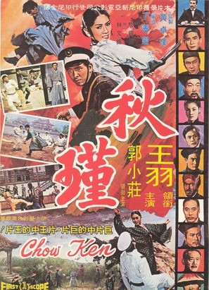Jing tian dong di - Taiwanese Movie Poster (thumbnail)