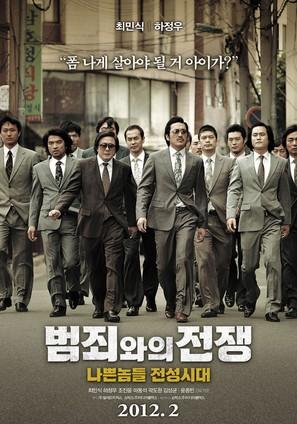 Bumchoiwaui junjaeng - South Korean Movie Poster (thumbnail)