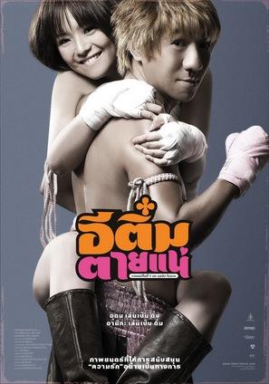 E-Tim Tai Nae - Thai Movie Poster (thumbnail)