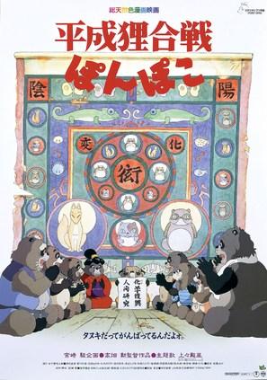 Heisei tanuki gassen pompoko - Japanese Movie Poster (thumbnail)