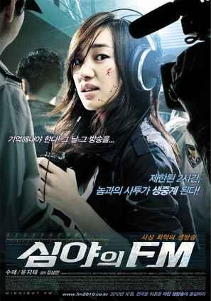 Simya-ui FM - South Korean Movie Poster (thumbnail)