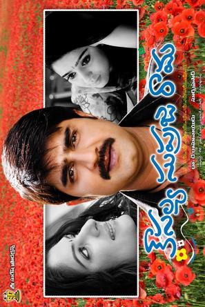 Kausalya Supraja Rama - Indian Movie Poster (thumbnail)