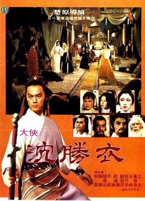 Shen Sheng Yi - Hong Kong Movie Poster (thumbnail)