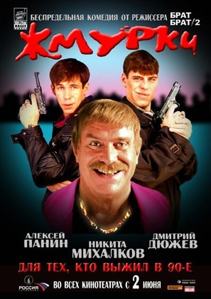 Zhmurki - Russian Movie Poster (thumbnail)