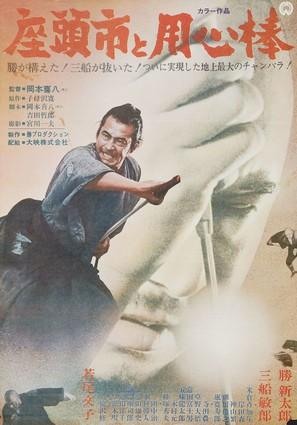 Zatôichi to Yôjinbô - Japanese Movie Poster (thumbnail)