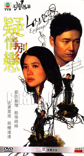 """Yee ching bik luen"" - Hong Kong Movie Cover (thumbnail)"