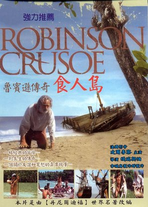 Robinson Crusoë - Chinese poster (thumbnail)