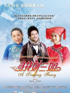 A Singing Fairy - Chinese Movie Poster (thumbnail)