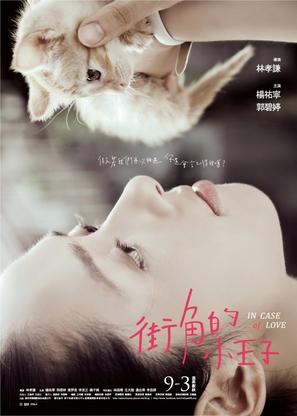 Jie Jiao De Xiao Wang Zi - Taiwanese Movie Poster (thumbnail)