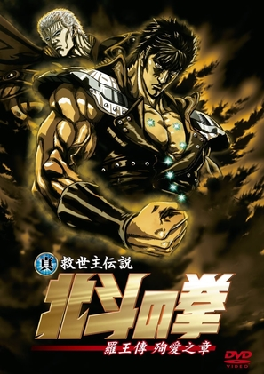 Shin Kyûseishu densetsu Hokuto no Ken - Kenshirô den - Taiwanese Movie Cover (thumbnail)
