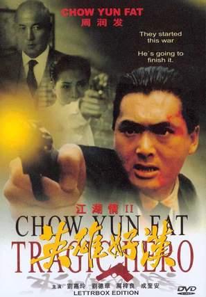 Ying hung ho hon - DVD cover (thumbnail)