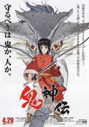 Onigamiden - Japanese Movie Poster (thumbnail)