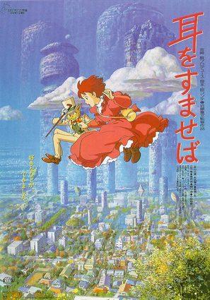 Mimi wo sumaseba - Japanese Movie Poster (thumbnail)